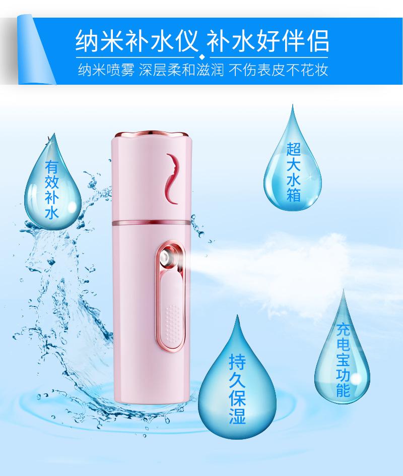 充电宝补水仪|洁面补水仪-深圳市万宝吉科技有限公司