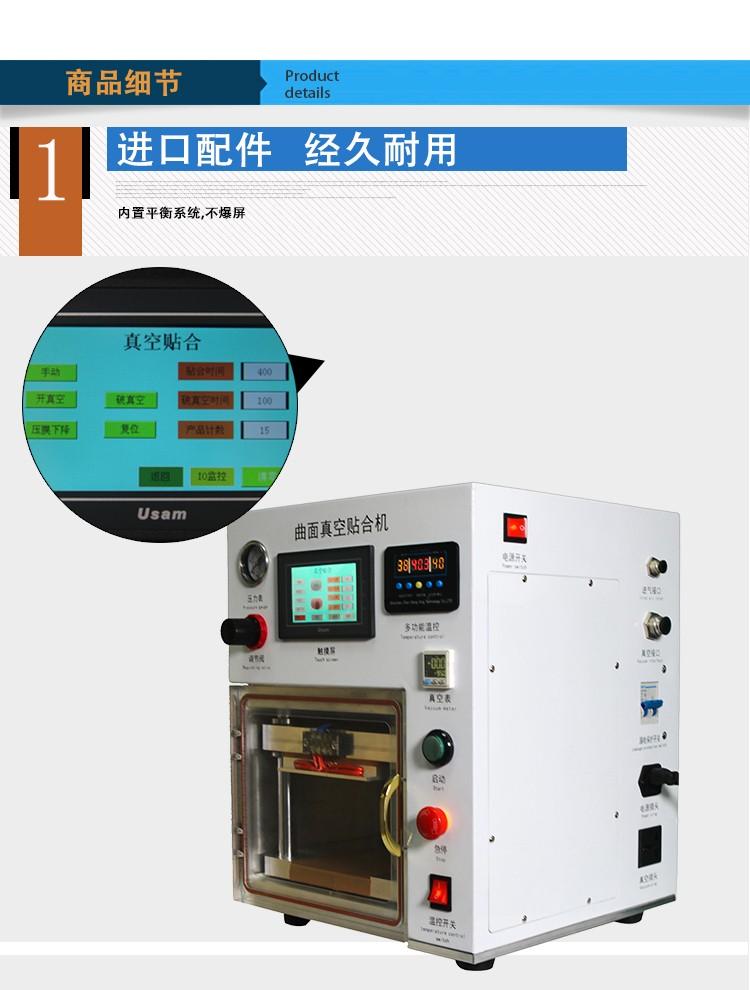 ZQ-012曲面贴合机|真空贴合机-深圳市展望兴科技有限公司