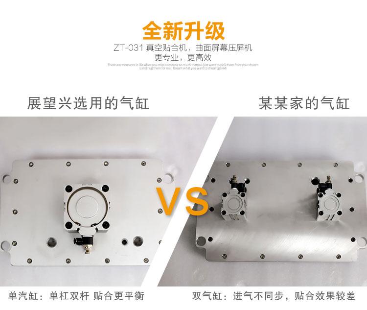 ZT-031A自动贴合机|真空贴合机-深圳市展望兴科技有限公司
