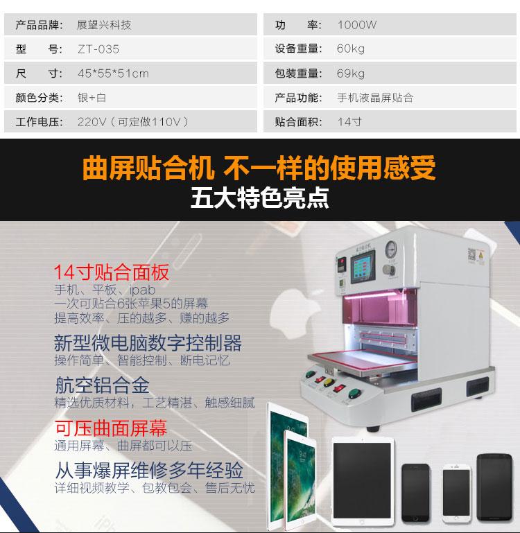 ZT-035真空贴合机|真空贴合机-深圳市展望兴科技有限公司
