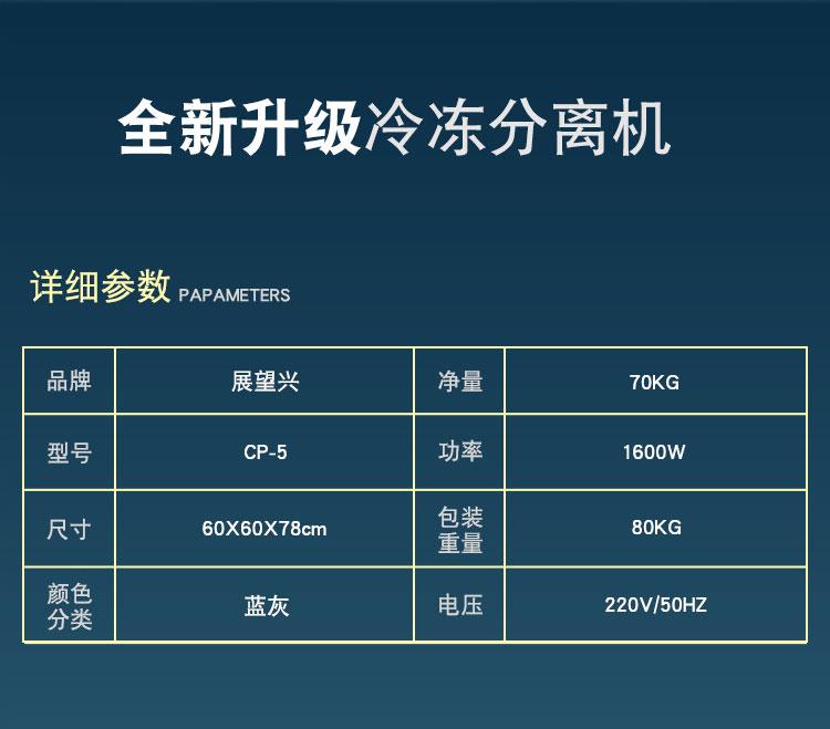 CP-4冷冻分离机|冷冻分离机-深圳市展望兴科技有限公司