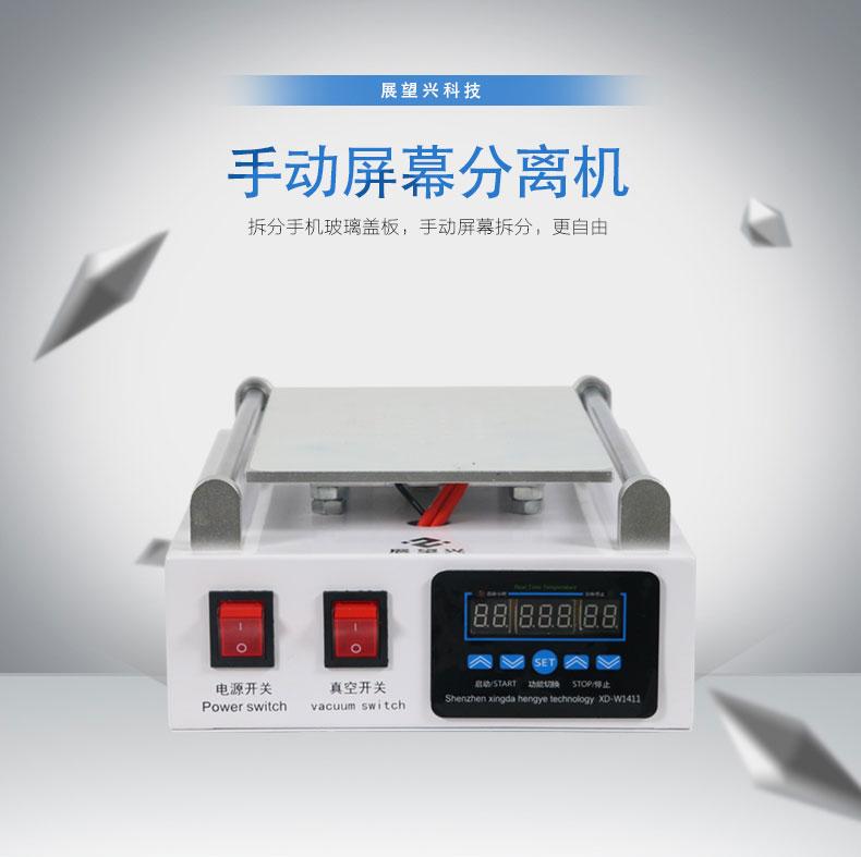 分离机|其他配套机器-深圳市展望兴科技有限公司