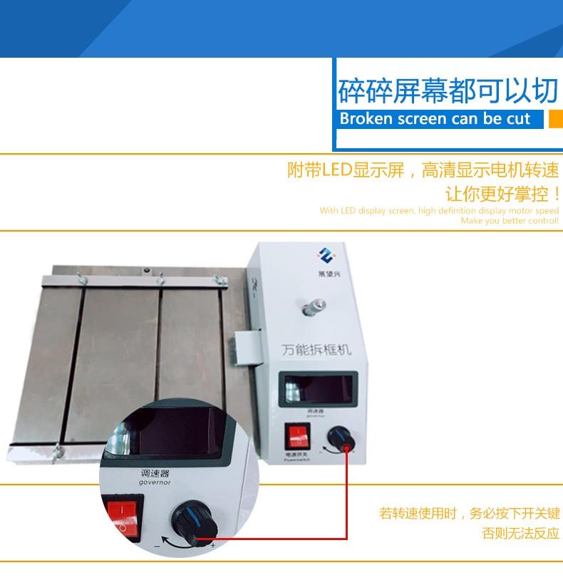 拆框机|其他配套机器-深圳市展望兴科技有限公司