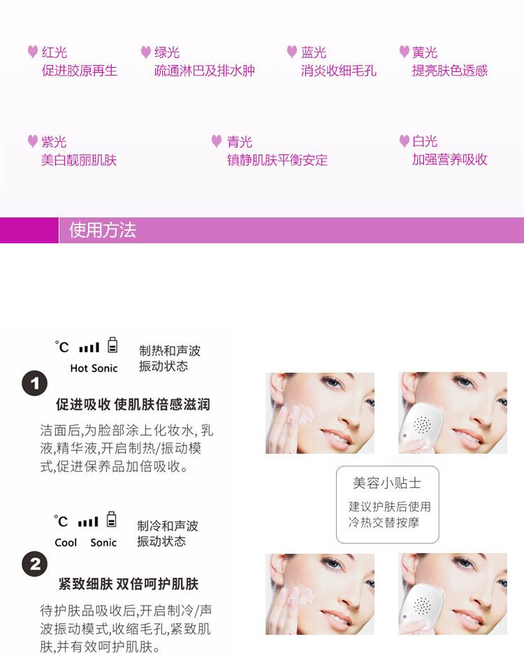 冷热彩光超声导入导出仪 美容仪-深圳市万宝吉科技有限公司