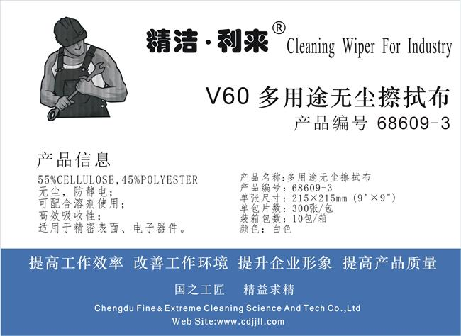 V60多用途无尘擦拭布