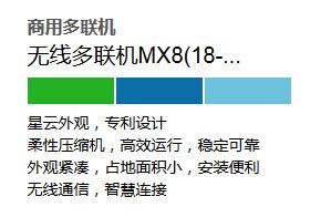 无线多联机MX8(2)1.jpg