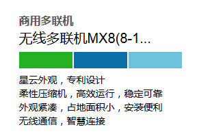 无线多联机MX81.jpg