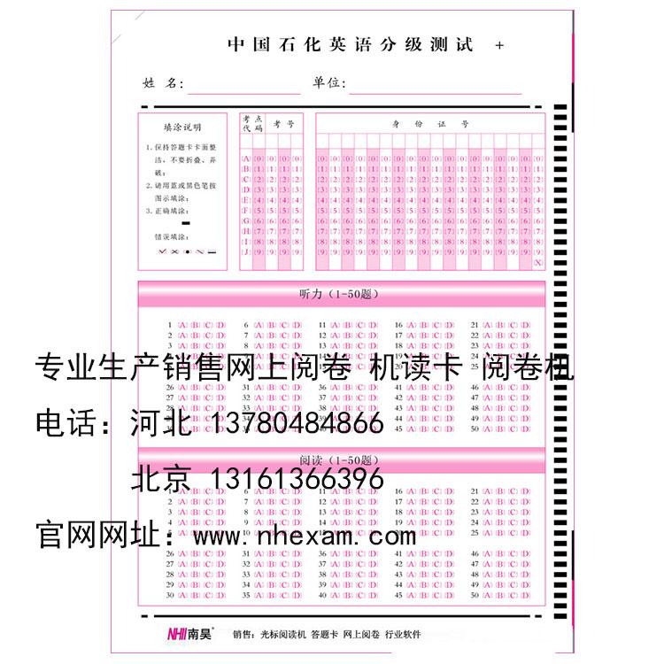 洪江市答题卡信息卡 受欢迎答题卡印刷厂家|新闻动态-河北文柏云考科技发展有限公司
