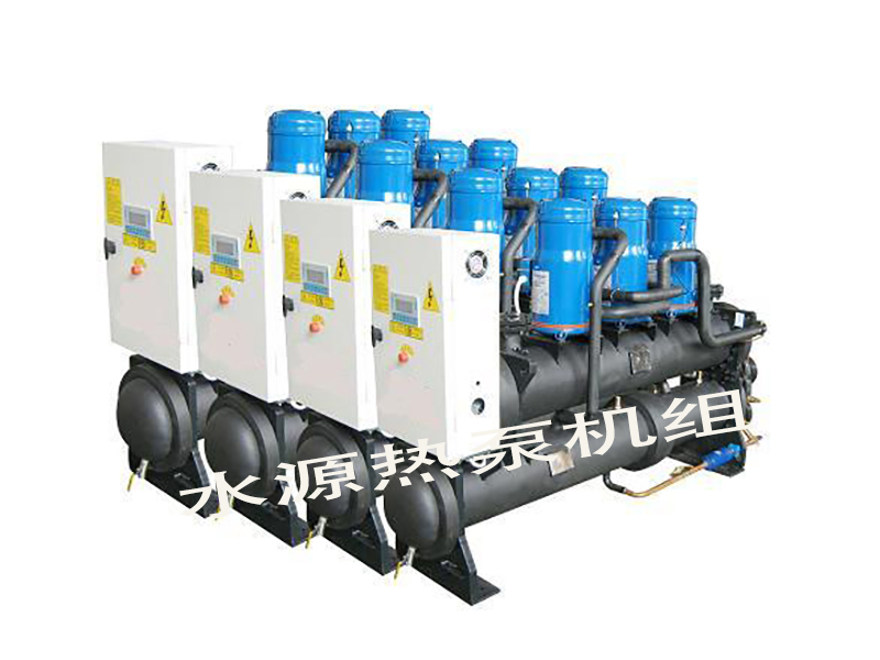 水源热泵机组2.jpg