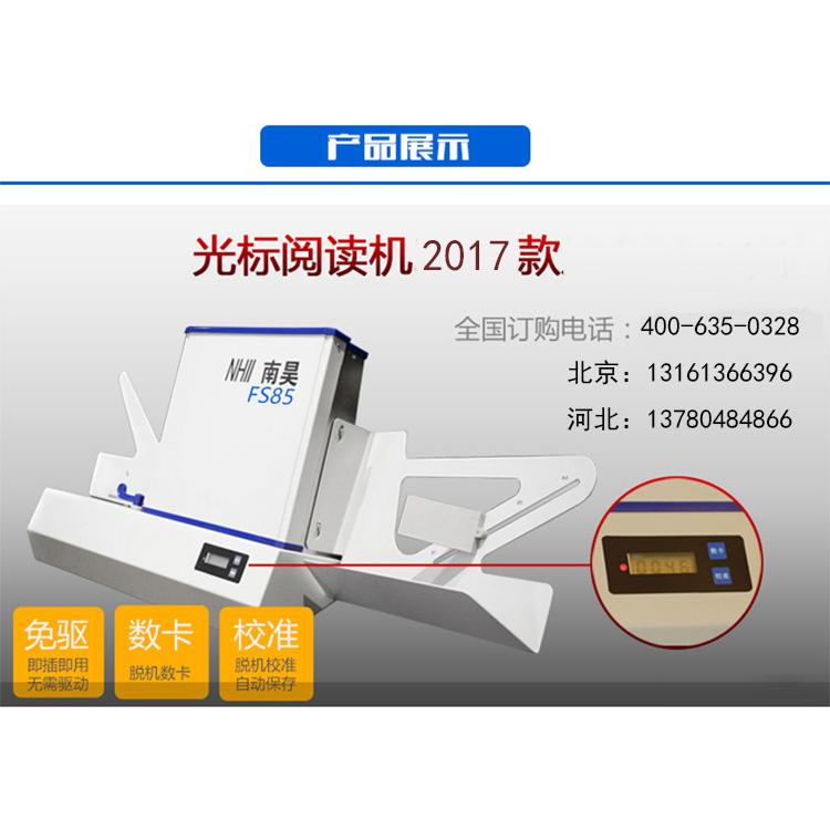天津答题卡阅卷机 光标阅读机专业制作|新闻动态-河北文柏云考科技发展有限公司
