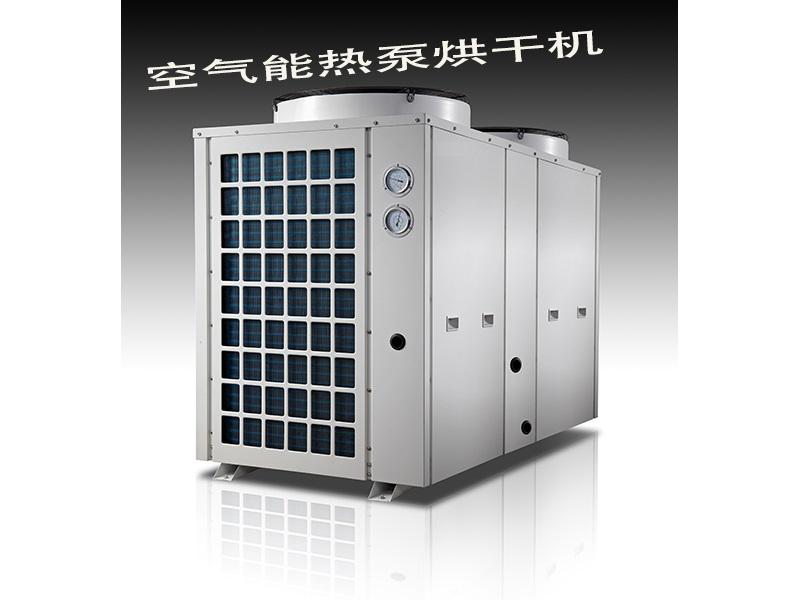 10P空气能烘干机.jpg