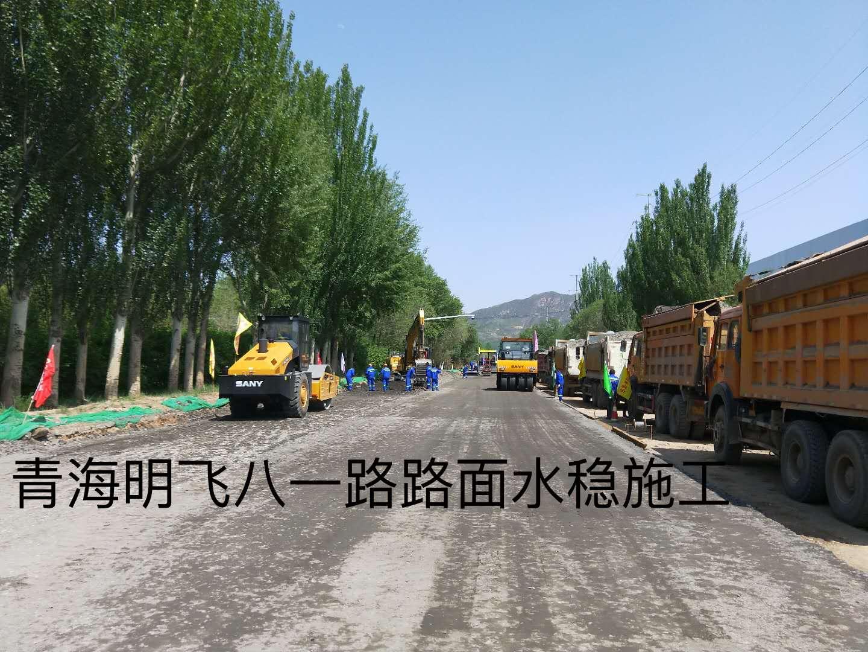八一路试验段施工中……|明飞动态-青海明飞投资发展有限公司
