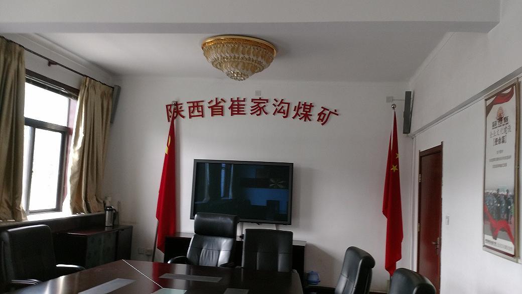 崔家沟煤矿|工程案例-陕西卓众建筑科技有限公司