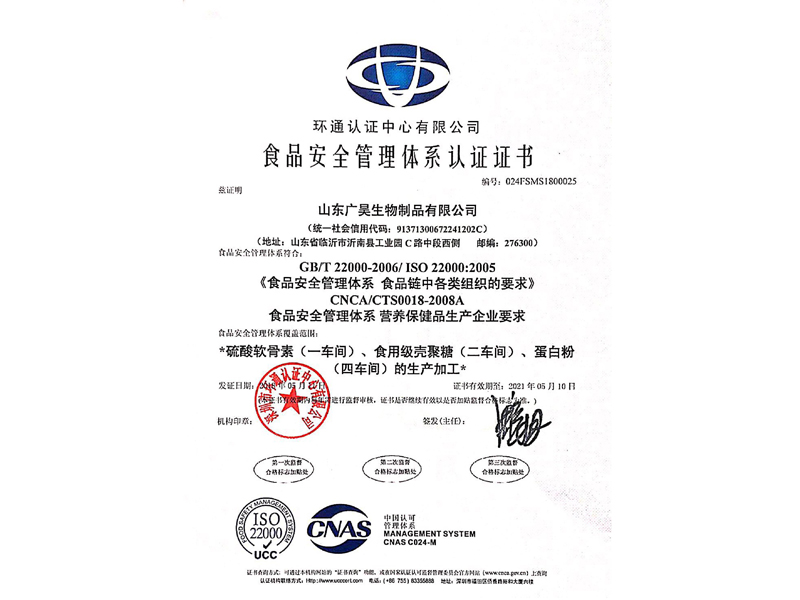 ISO22000認證中.jpg