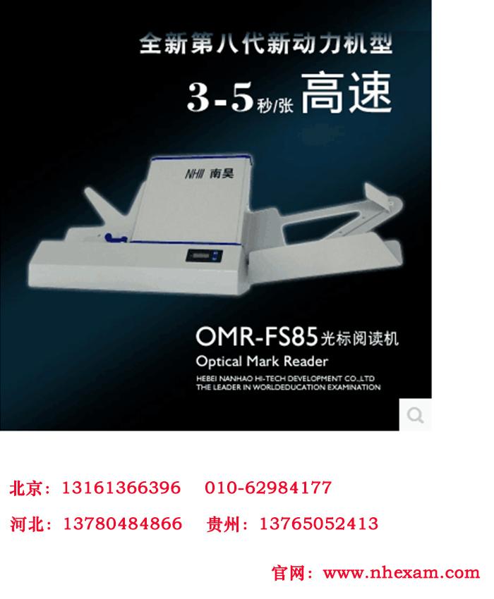 乳山光标阅读机 阅卷机教育软件提供厂家|产品动态-河北省南昊高新技术开发有限公司