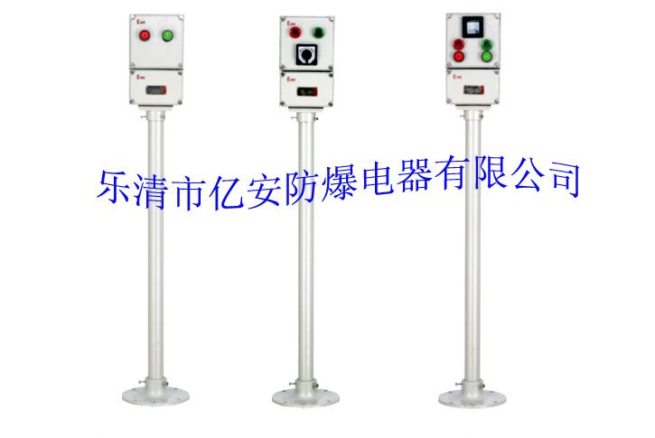 LCZ系列防爆操作柱|防爆操作柱类-乐清亿安防爆电器有限公司