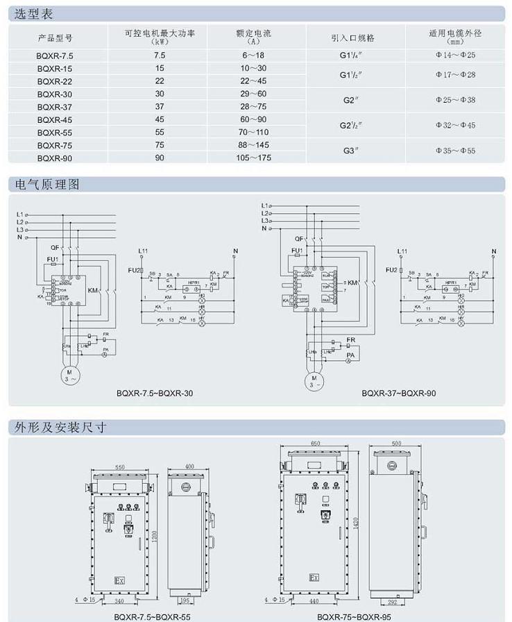 BQXR-系列防爆软起动器 防爆起动器类-乐清亿安防爆电器有限公司