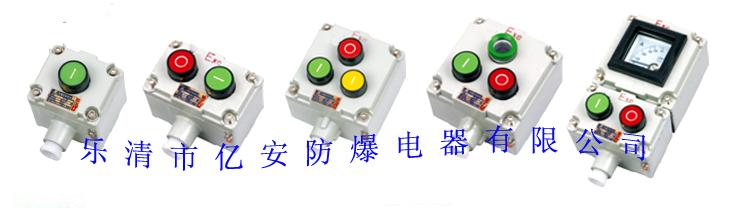 LA50-系列防爆控制按钮 防爆按钮类-乐清亿安防爆电器有限公司