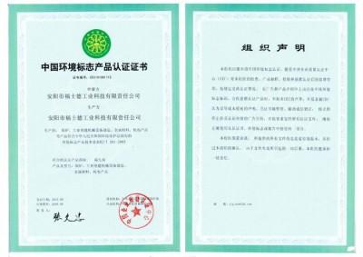 中国环境标志产品认证证书.jpg