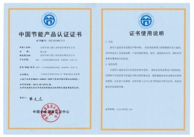 中國節能產品認證證書.jpg