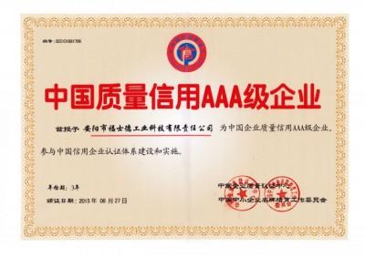 中國質量信用AAA級企業.jpg
