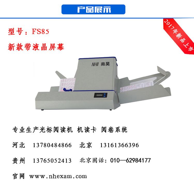 滨州沾化区光标阅读机 试卷读卡机为您服务|新闻动态-河北文柏云考科技发展有限公司
