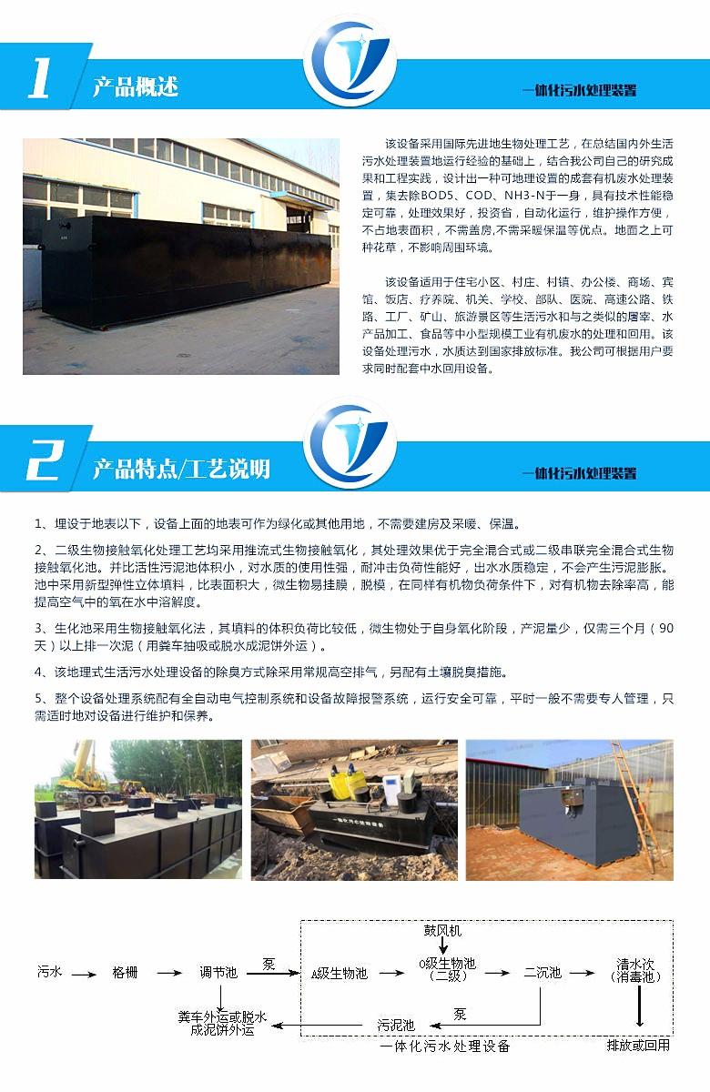 一体化污水处理设备(A²O、AO、MBR、SBR等)(碳钢、玻璃钢)|企业新闻-山东宇晨环保科技有限公司