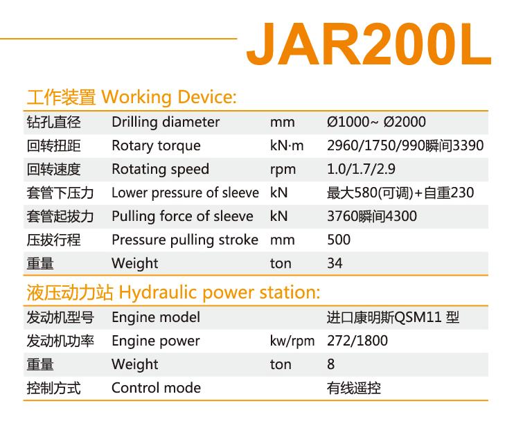 全回�D�@�C JAR200L|全回�D�@�C-徐州景安重工�C械制造有限公司