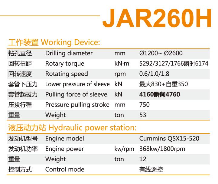 全回�D�@�C JAR260H|全回�D�@�C-徐州景安重工�C械制造有限公司