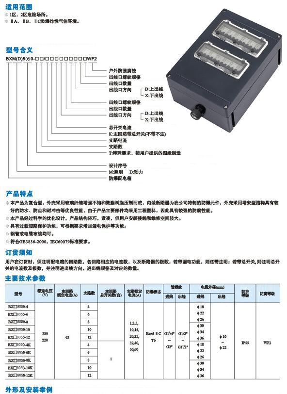 BXMD8050-三防配电箱|防水防尘防腐类-乐清亿安防爆电器有限公司