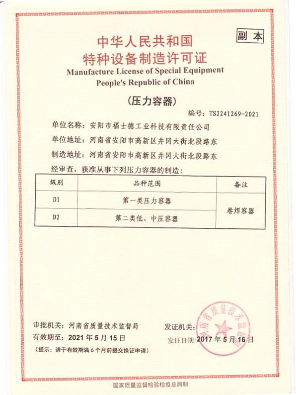 特种设备制造许可证(压力容器).jpg