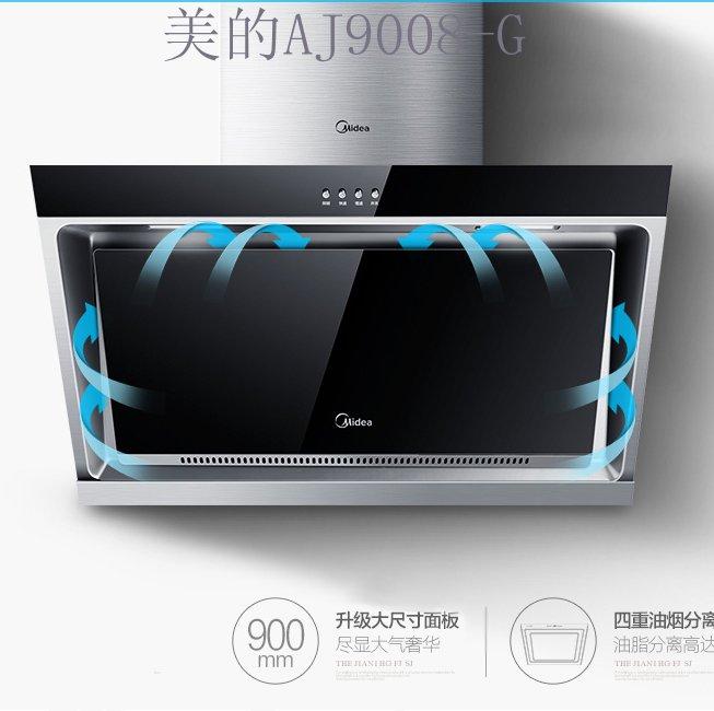 美的 AJ9008-G 吸油烟机|厨房电器-西安市灞桥区申东洋厨卫电器用品经销部