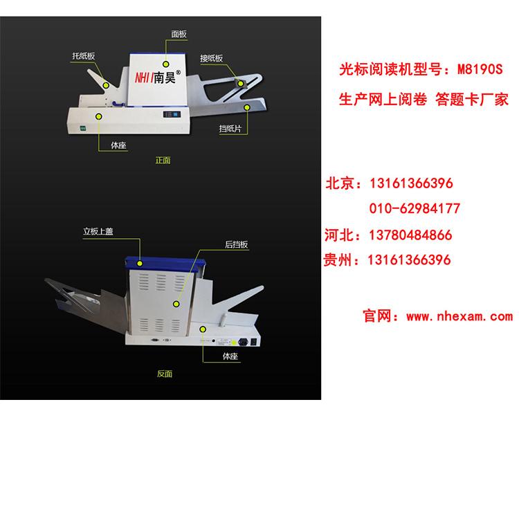 北京南昊光标阅读机案列 阅读机价格质量如何|新闻动态-河北文柏云考科技发展有限公司