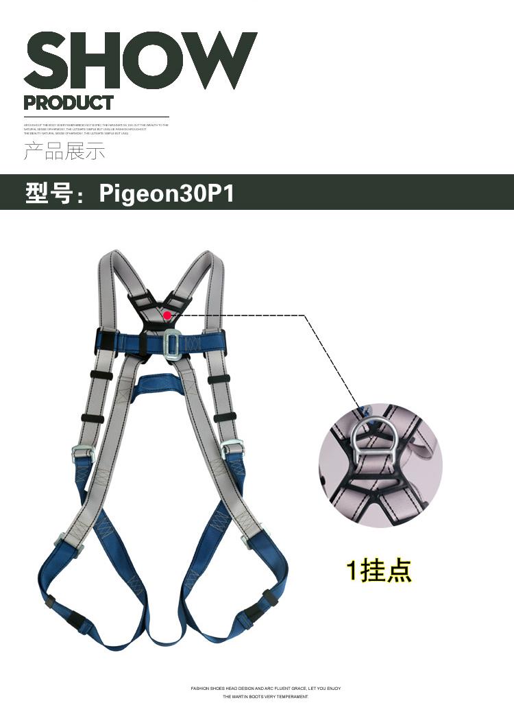 pigeon30P 建筑安全帶 五點式全身安全帶 歐式安全帶|PIGEON30全身安全帶-江蘇耐特爾繩帶有限公司