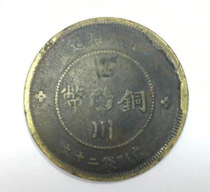 四川铜币当制钱二十文|古玩钱币-泉州鼎尚文化艺术品有限公司