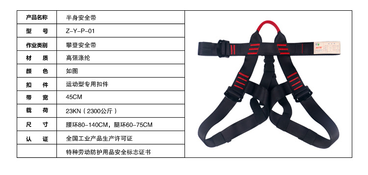 Z-Y-P-01戶外半身安全帶登山先鋒攀巖短褲式半身安全帶速降安全帶坐式安全帶|戶外安全帶系列-江蘇耐特爾繩帶有限公司