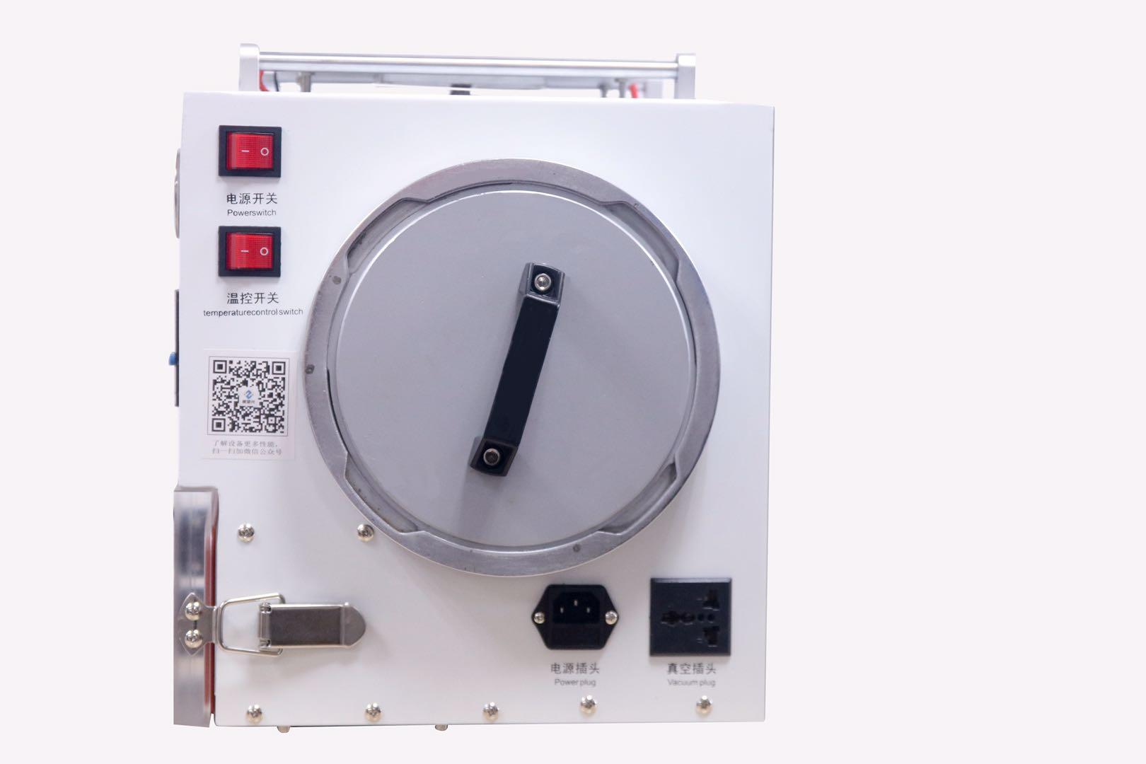 多功能三合一压屏机|真空贴合机-深圳市展望兴科技有限公司