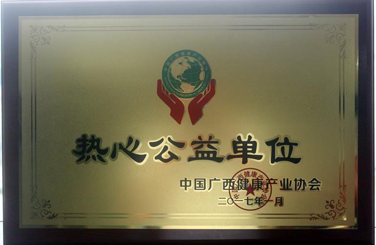 公司荣誉|单页-广西南宁市九寿贸易有限公司