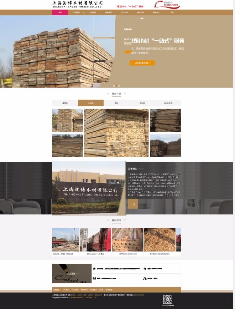 建筑工地新旧木材