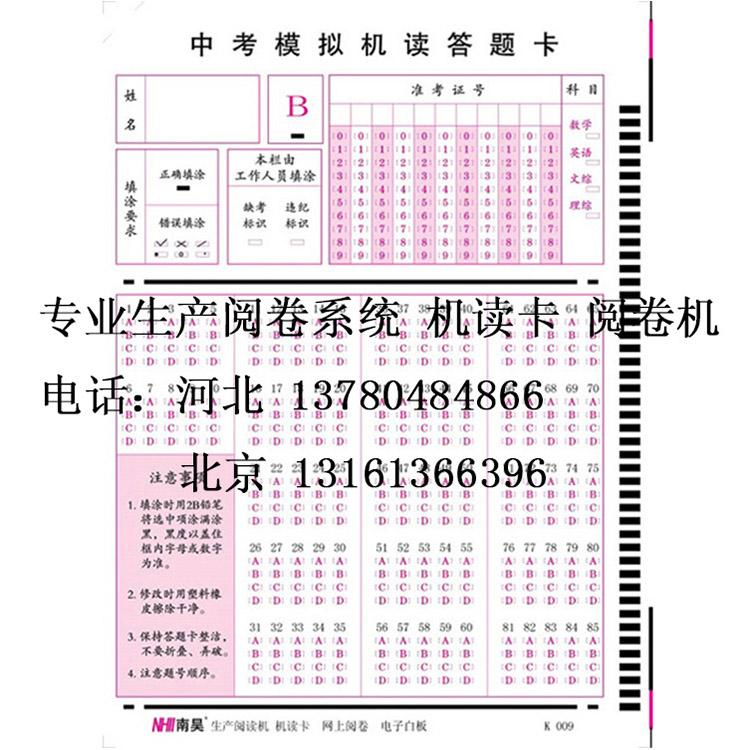 威宁县机读卡价位 机读答题卡专业印刷|产品动态-河北省南昊高新技术开发有限公司