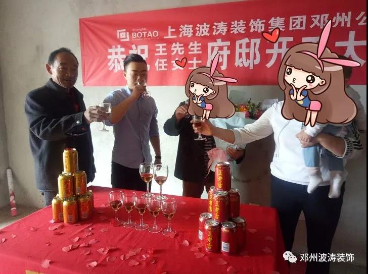 恭祝王府開工大吉|公司新聞-鄧州波濤裝飾設計工程有限公司