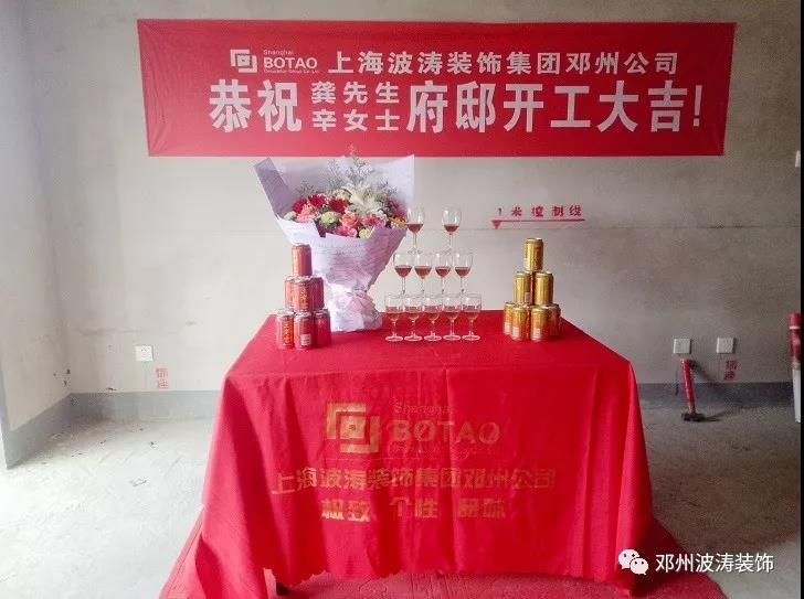 恭祝龔府開工大吉|公司新聞-鄧州波濤裝飾設計工程有限公司