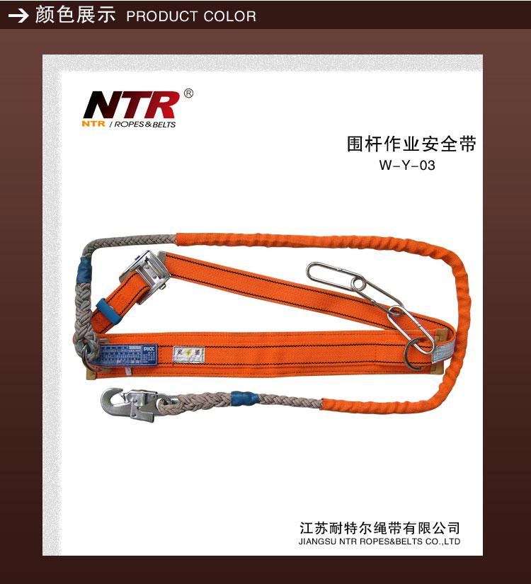 W-Y-02电工安全带区域限制安全带围杆作业安全带|电工、双背安全带-江苏耐特尔绳带有限公司