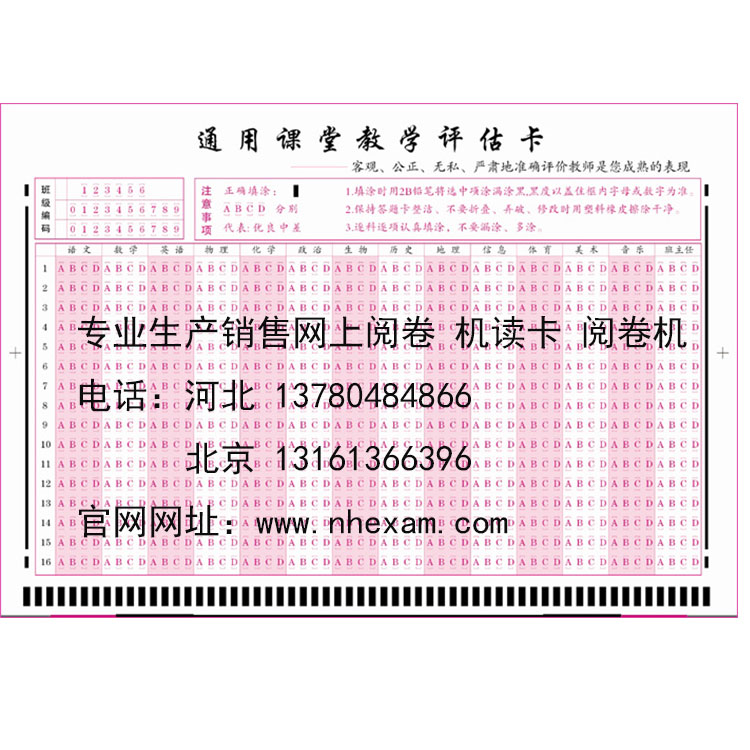 江口县答题卡标准通用 质量好答题卡选择厂家|新闻动态-河北文柏云考科技发展有限公司