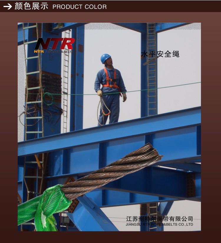 安全繩HLH水平安全繩|安全繩-江蘇耐特爾繩帶有限公司
