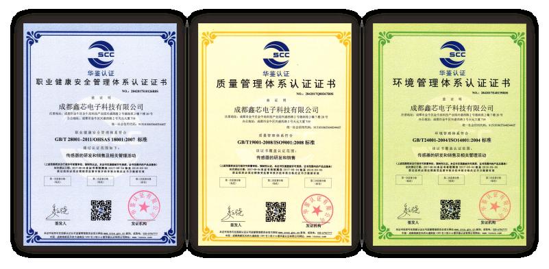 网站2017新荣誉资质图.png