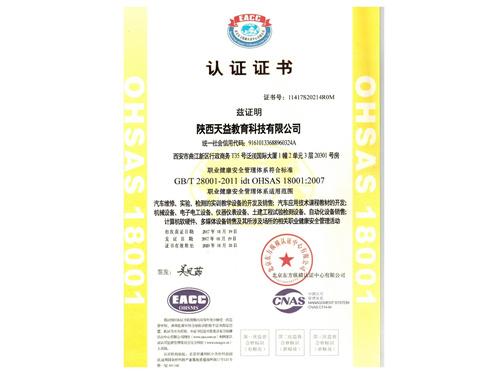 认证证书-职业健康认证_副本.jpg