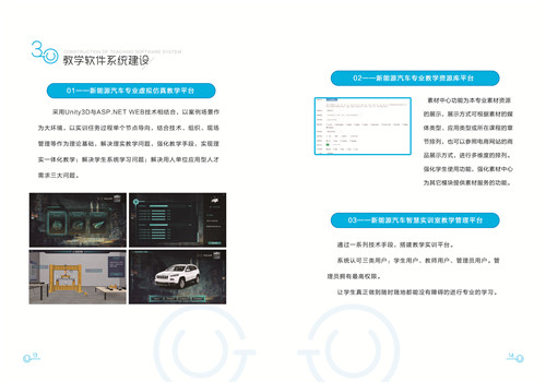 新能源汽车智慧实训室效果图|新能源汽车实训设备-陕西天益教育科技有限公司官网
