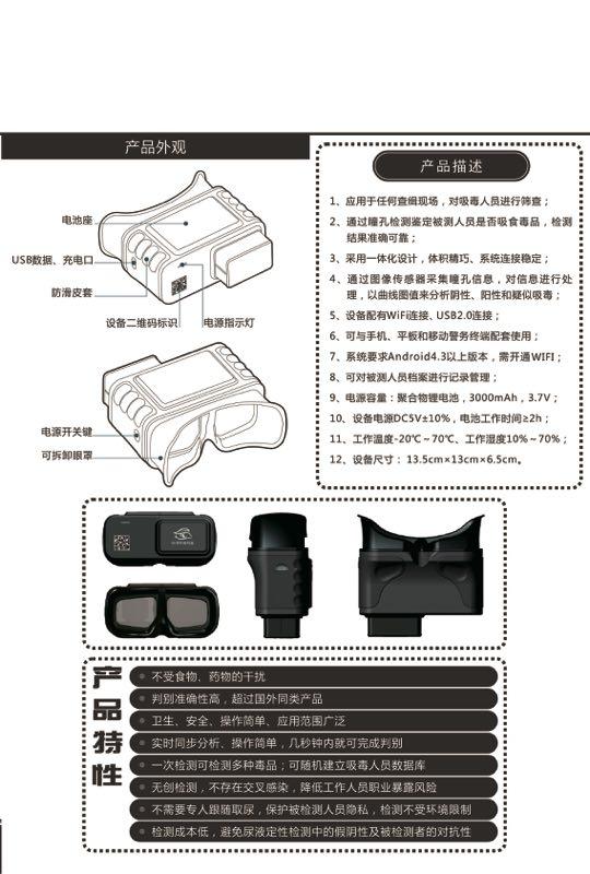 便携式吸毒人员瞳孔快速检测仪|行业知识-西安优盾警用装备有限公司