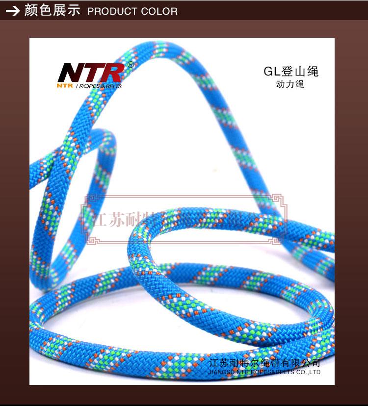 藍竄彩登山繩|登山繩-江蘇耐特爾繩帶有限公司